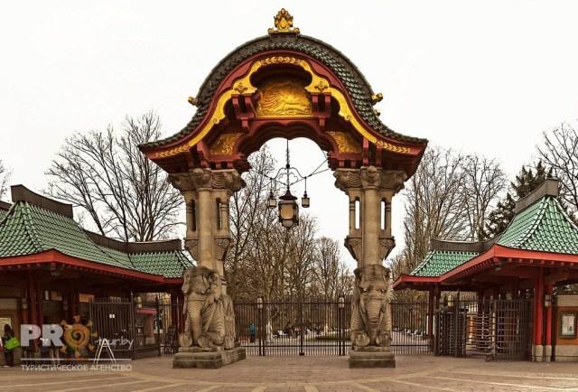 Зоопарк в Берлине от ПРО-ТУР