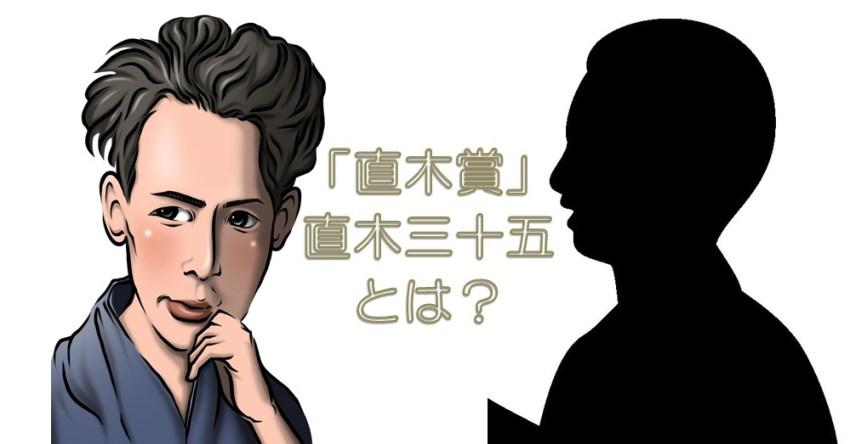 「直木賞」の画像検索結果