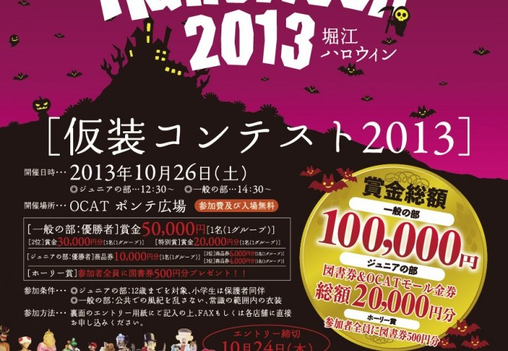 Horie Halloween 2013