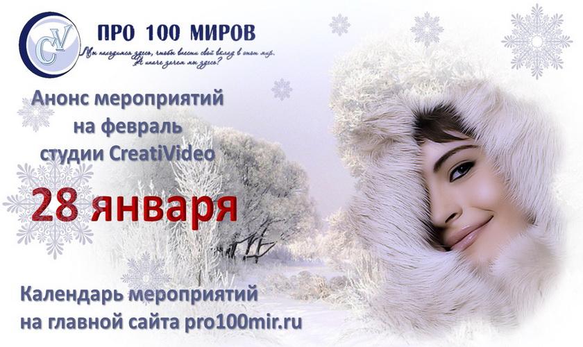 Анонс мероприятий февраля в Студии CreatiVideo