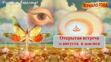 risuem-vmeste-12-08-2016-1