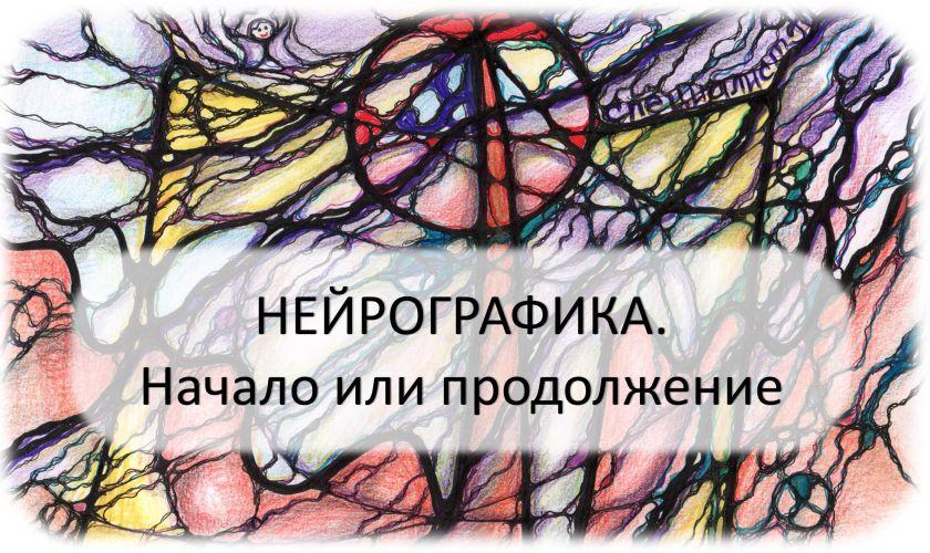 Нейрографика. Начало или продолжение.