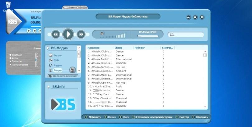 BSPlayer Pro 2.76 Build 1090 Crack + License Key Free Download