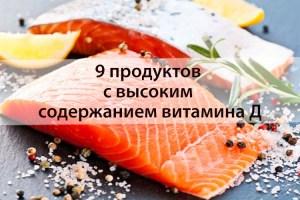 9 продуктов с высоким содержанием витамина Д