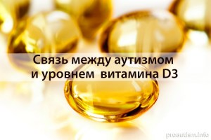 Аутизм и недостаток витамина Д 3