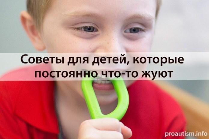 постоянно жующие дети