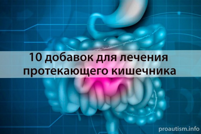 10 добавок для лечения протекающего кишечника