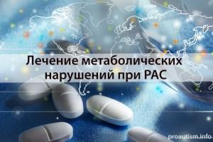 Лечение метаболических нарушений