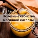 Полезные свойства масляной кислоты