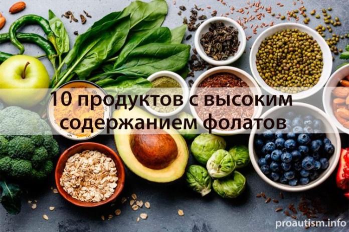 10 продуктов с высоким содержанием фолатов