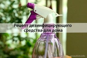Рецепт дезинфицирующего спрея с маслом чайного дерева и лемонграссом