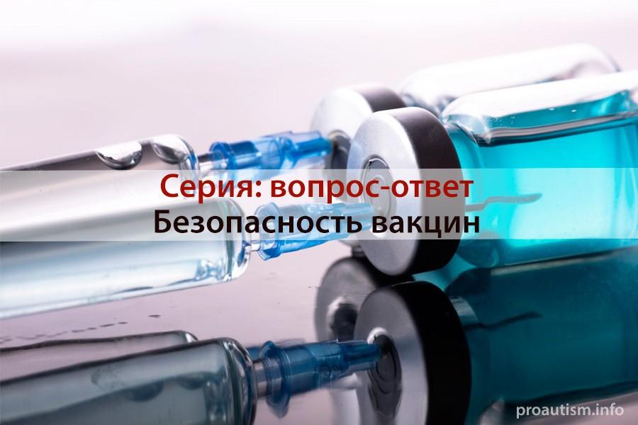 Вопрос про вакцинацию