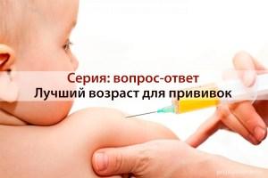 Лучший возраст для прививок