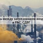 Связь загрязнения воздуха с РАС и СДВГ