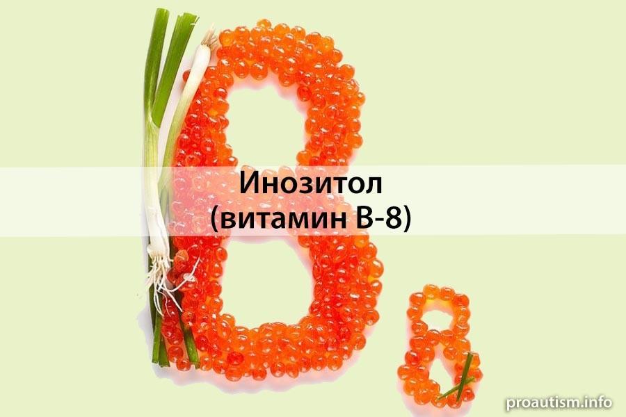 Инозитол (витамин В-8)