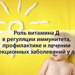 Роль витамина Д в регуляции иммунитета, профилактике и лечении инфекционных заболеваний у детей