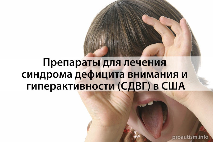 Препараты для лечения синдрома дефицита внимания и гиперактивности (СДВГ) в США