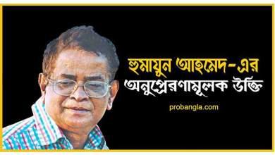 Humaun-Ahmed-onuprerona-Quotes