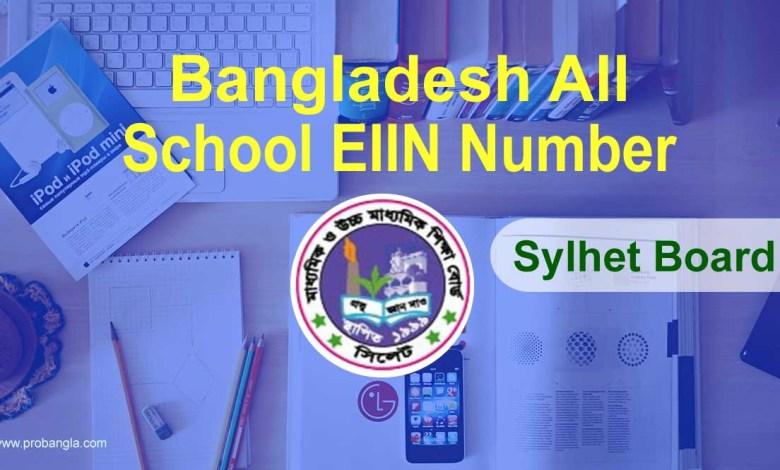 All School Eiin Number sylhet board