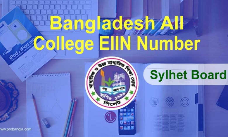 College-Eiin-Number