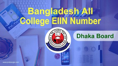 School Eiin Number Dhaka Board
