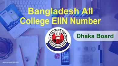 School Eiin Number Dhaka Board