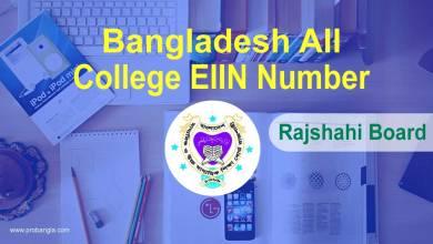 School-Eiin-Number-Rajshahi-Board