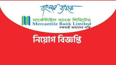 marcantile bank job