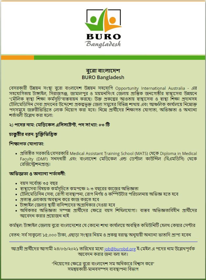 বুরো বাংলাদেশ এনজিও নিয়োগ বিজ্ঞপ্তি 2021