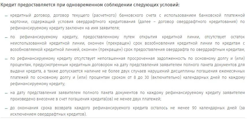 восточный экспресс банк официальный сайт оплатить кредит