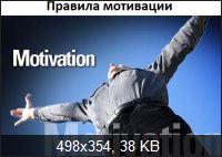 Правила мотивации