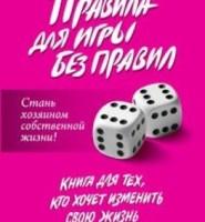 скачать книгу «Правила для игры без правил» Кристина Комафорд-Линч