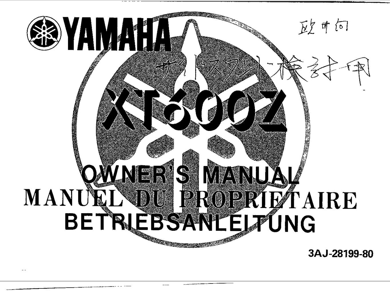 Yamaha XT1600 Z 1988 Owner's Manual