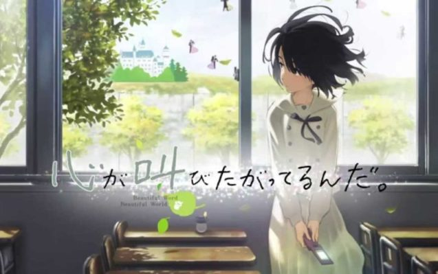 kokoro ga sakebi anime romance