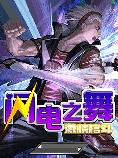 Lightning Dance Of Passion For Fighting Java Game - Download for free on PHONEKY