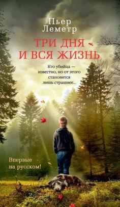 Trois Jours Et Une Vie : trois, jours, Trois, Jours, Pierre, Lemaitre, (eBook), Barnes, Noble®