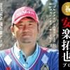2017ゴルフダイジェストアワード「レッスン・オブ・ザ・イヤー」を安楽拓也プロが受賞!!