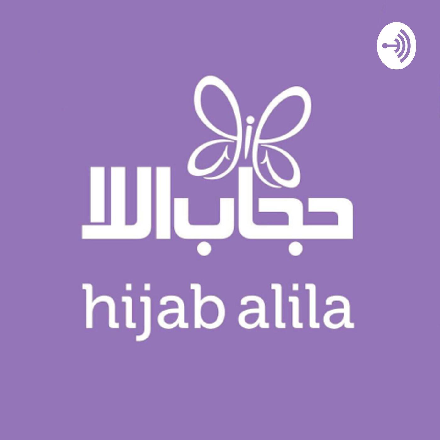 Okestore theme versi 2.0 by oketheme.com. Hijab Alila Podcast Hijab Alila Listen Notes