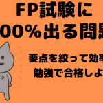 出題率100%!FP2級試験の頻出項目まとめ!
