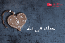 How to Love For The Sake of Allah [swt]