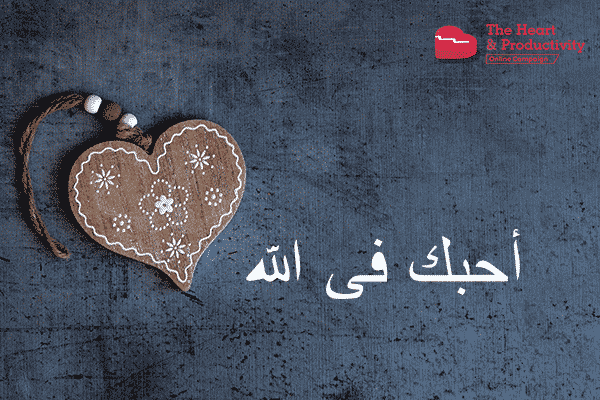 "How to Love For The Sake of Allah <img title=""subḥānahu wa ta'āla (glorified and exalted be He)"" alt=""subḥānahu wa ta'āla (glorified and exalted be He)"" class=""islamic_graphic"" src=""http://productivemuslim.com/wp-content/plugins/islamic-graphics/img/black/png/swt.png"" width=""25px"" height=""25px"" srcset=""http://productivemuslim.com/wp-content/plugins/islamic-graphics/img/black/svg/swt.svg""> 