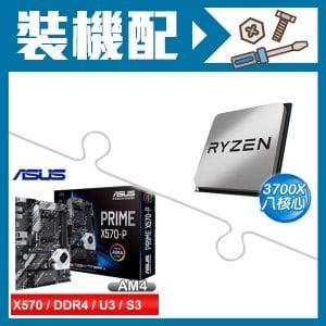 AMD R7 3700X+華碩 PRIME X570-P ATX主機板 AUTOBUY購物中心