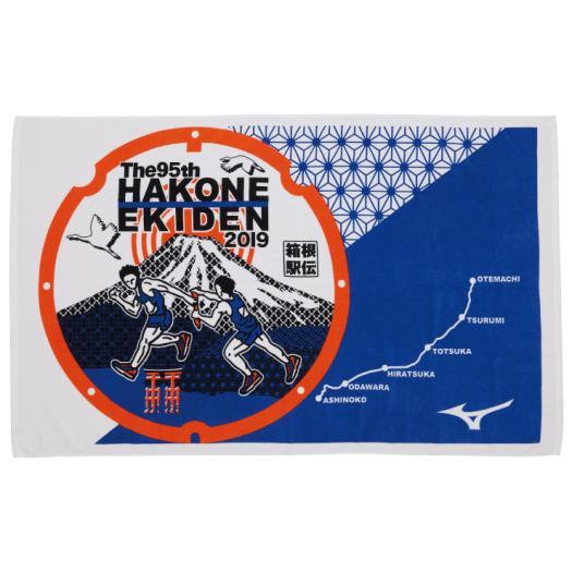 MIZUNO SHOP [ミズノ公式オンラインショップ] 【予約】第95回箱根駅伝オフィシャルゴールタオル ホワイト U2JY8901