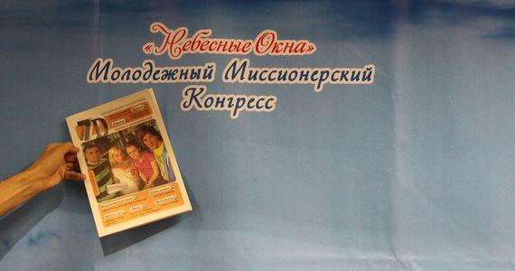 миссионерский конгресс небесные окна