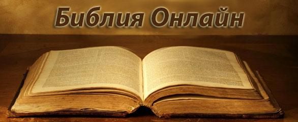 bibliya_online