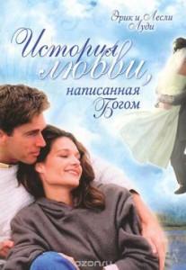 История любви, написанная Богом обложка