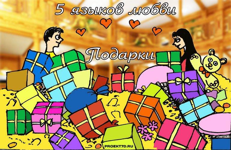 5 языков любви-подарки