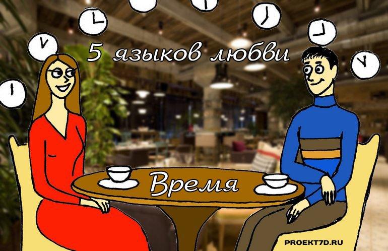 5 языков любви-время