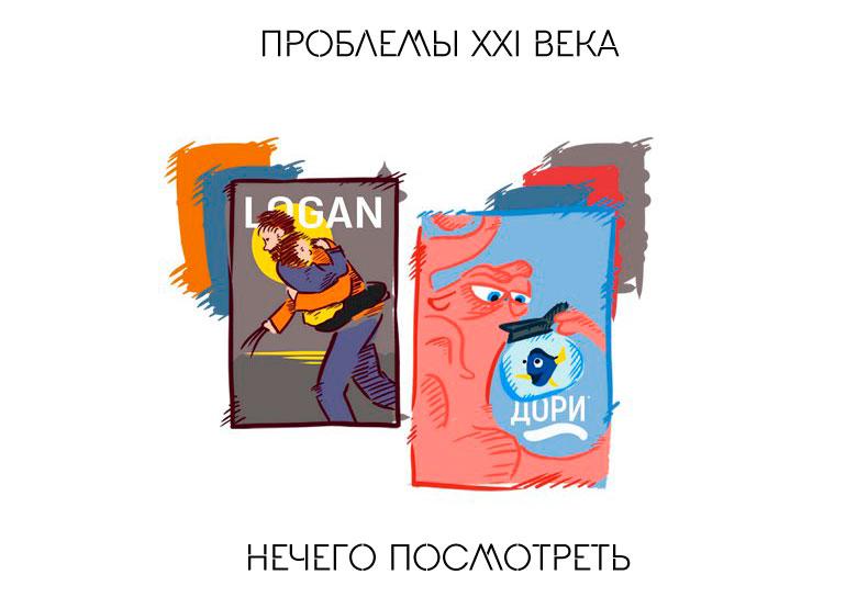 комикс-проблемы-21-века-_03
