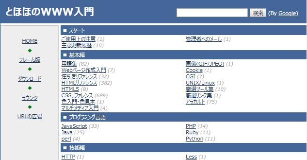 HTML學習におすすめのオンラインサイト10選 | サービス | プロ ...